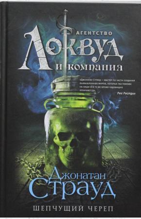 Джонатан Страуд Шепчущий череп