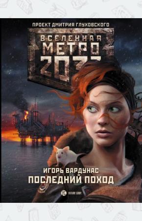 Игорь Вардунас Метро 2033. Последний поход