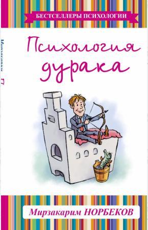 Мириманова Психология дурака
