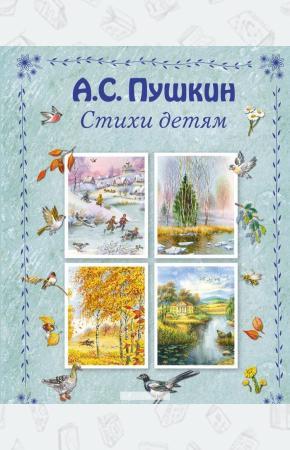ПУШКИН А. С. Пушкин. Стихи детям