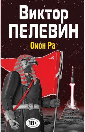 Пелевин Омон Ра