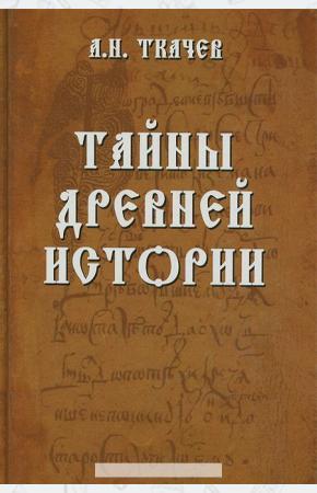 Тайны древней истории