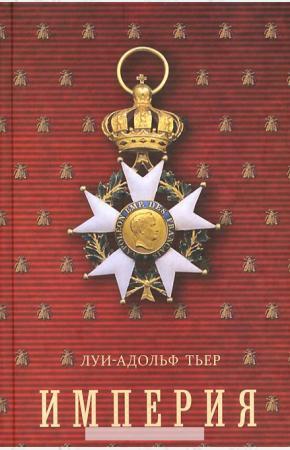 Тьер. Империя т.3