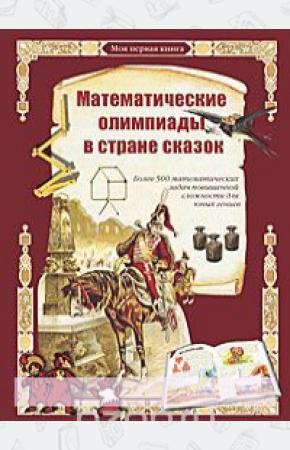 Астахов Математические олимпиады в стране сказок