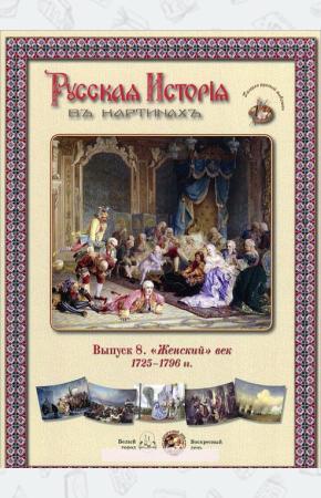 Женский век. 1725-1796 года (репродукции)