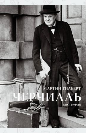 Мартин Гилберт Черчилль. Биография