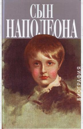 Сын Наполеона. Биография