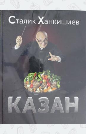 Сталик Ханкишиев Казан. Кулинарный самоучитель