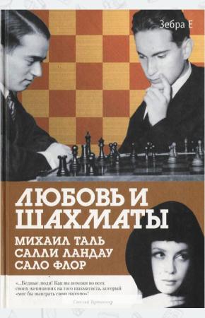Любовь и шахматы. Элегия Михаила Таля Беженец