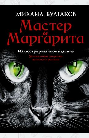 Булгаков Мастер и Маргарита супериллюстрированная Фоменко