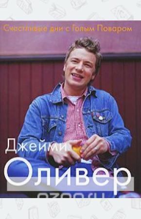 Оливер Джейми Счастливые дни с Голым Поваром