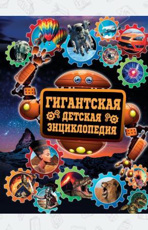 Кошевар Гигантская детская энциклопедия