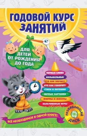 Таисия Михайловна Мазаник Годовой курс занятий: для детей от рождения до года (+ CD)