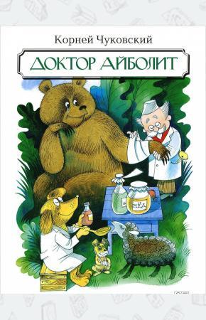 Иванович Доктор Айболит