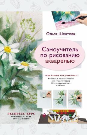 Ольга Шматова Самоучитель по рисованию акварелью