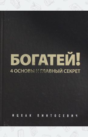 Пинтосевич Богатей! 4 основы и главный секрет