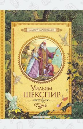 Шекспир Вильям Буря