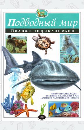 Школьник Подводный мир. Полная энциклопедия