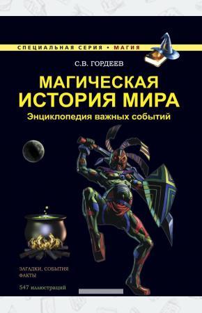 Магическая история мира. Энциклопедия важных событий