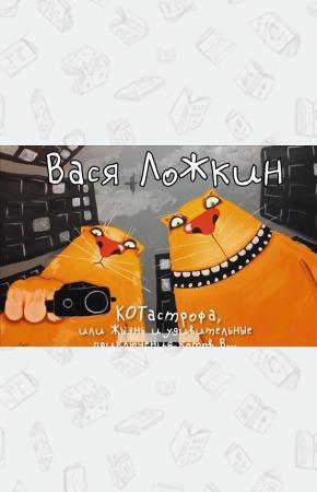 Юлия Александровна Зонис Русские инородные сказки-5