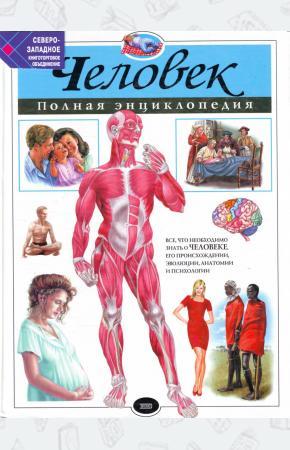 Школьник Человек. Полная энциклопедия