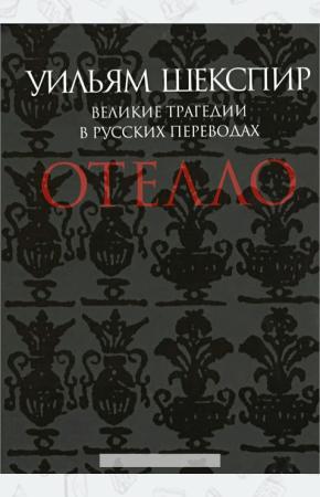 Шекспир Отелло