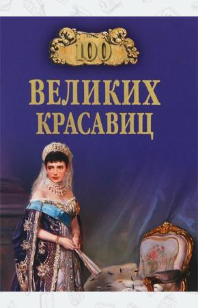 Елена Владимировна Прокофьева 100 великих красавиц