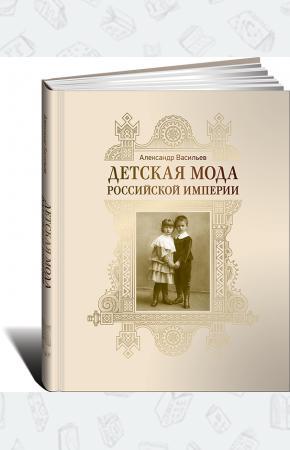 Васильев Детская мода Российской империи