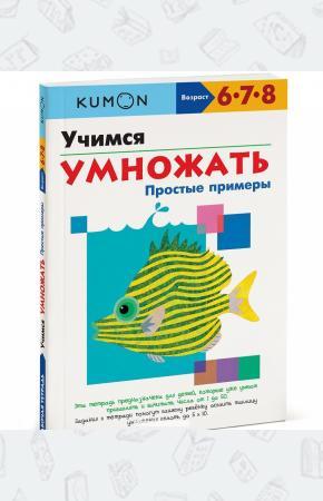 KUMON. Учимся умножать. Простые примеры