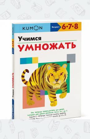 KUMON. Учимся умножать