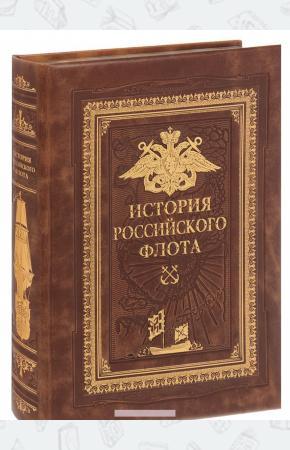 История российского флота. История (подарочное издание)