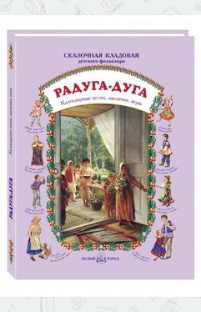 Астахова Радуга-дуга
