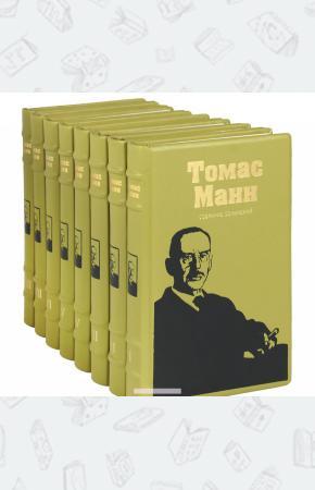 Томас Собрание сочинений в 8-ми томах (комплект из 8 книг)