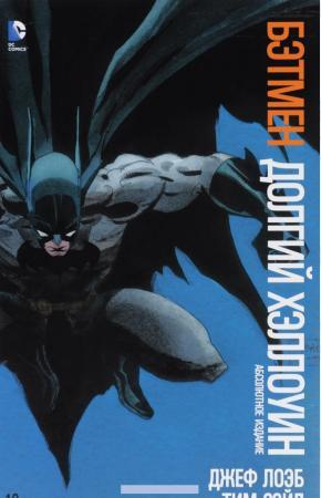 Джеф Лоэб Бэтмен. Долгий Хэллоуин (18+)