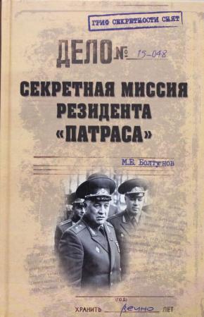 Михаил Болтунов Секретная миссия резидента Патраса