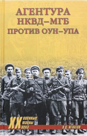 Агентура НКВД-МГБ против ОУН-УПА