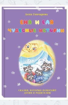 Гончарова Еня и Еля. Чудесные истории