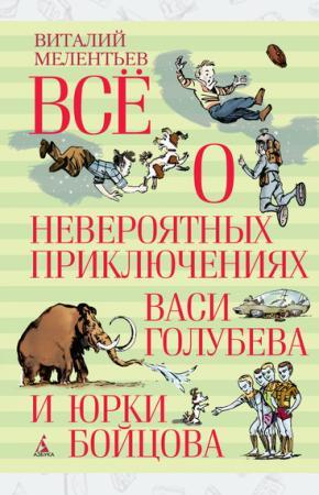 Все о невероятных приключениях Васи Голубева и Юрки Бойцова (6+)