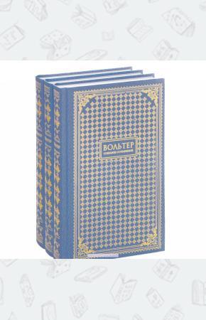 Франсуа-Мари Вольтер Собрание сочинений. В 3 томах (комплект из 3 книг)