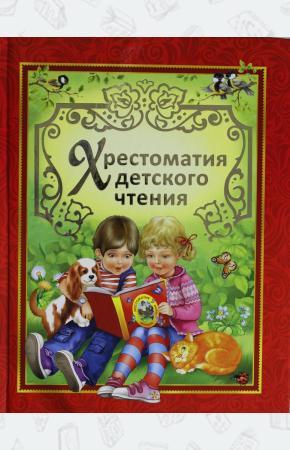 Хрестоматия детского чтения (0+)