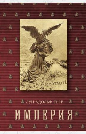 Империя. В 4 томах. Том 4. Книга 2
