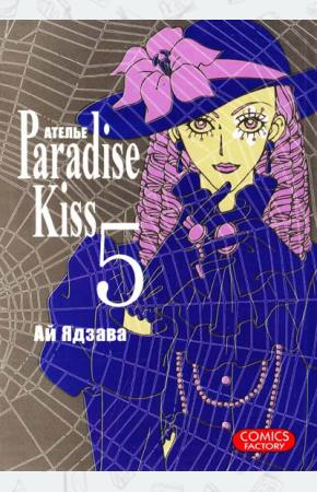 Ай Ядзава Атeлье Paradise Kiss. Том 5