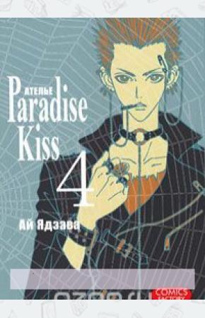 Ай Ядзава Ателье Paradise Kiss. Том 4