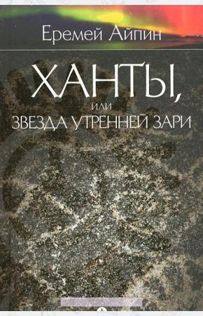 Еремей Данилович Айпин Ханты, или Звезда Утренней Зари. Том 2