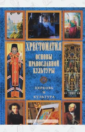 Основы православной культуры. Церковь и культура