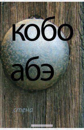 Кобо Абэ Стена