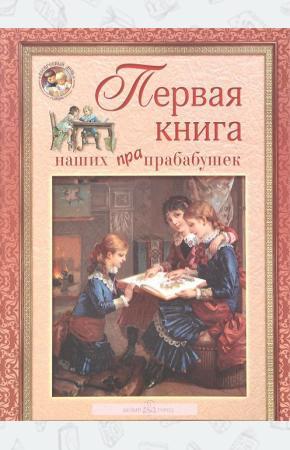 Астахова Первая книга наших прапрабабушек