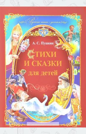 ПУШКИН Стихи и сказки для детей