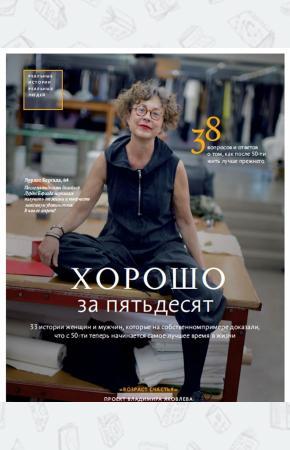 Владимир Яковлев Хорошо за пятьдесят. 33 истории мужчин и женщин, которые научились в 50 жить ярче, лучше, веселее и