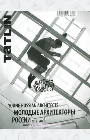 Молодые архитекторы России. 2012-2013. №3(36)2013